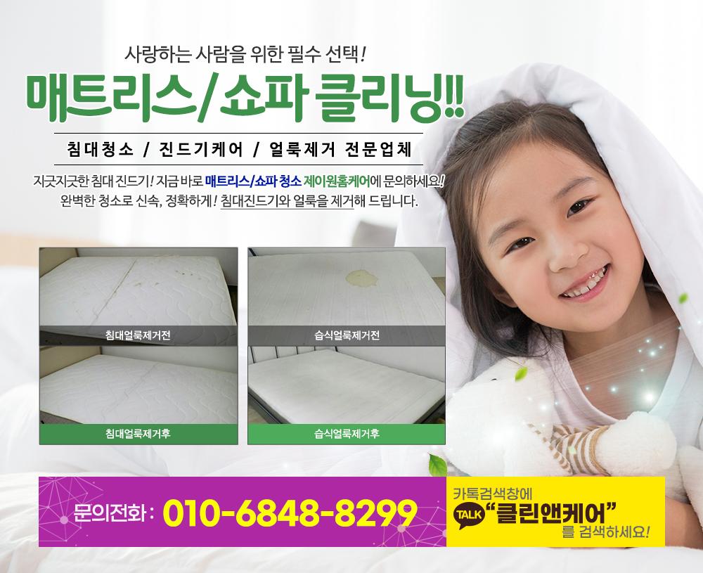 침대청소 아이사랑솔루션